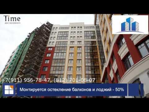Time Дом на Московском ЖК Санкт Петербург