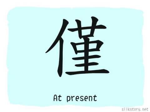 The Story of Chinese Character : 僅