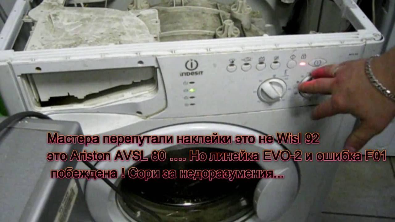 Стиральная машина индезит wise 10 неисправности ремонт своими руками 7