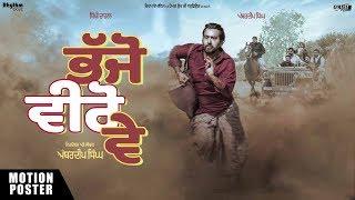Bhajjo Veero Ve | Motion Poster | In Cinemas 14th December | Rhythm Boyz