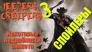 ДЖИПЕРС КРИПЕРС 3 | Некоторые подробности сюжета | СПОЙЛЕРЫ!