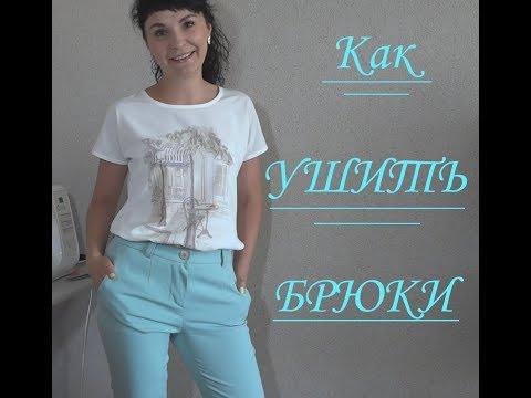 Как уменьшить размер брюк женских