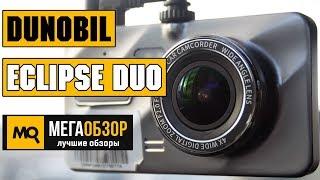 Dunobil Eclipse Duo обзор видеорегистратора