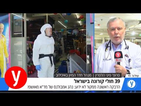 מספרי חולי הקורונה מזנקים בישראל: מנהל חדר המיון באיכילוב בריאיון לאולפן