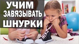 Как научиться завязывать шнурки за 5 минут. Советы психолога
