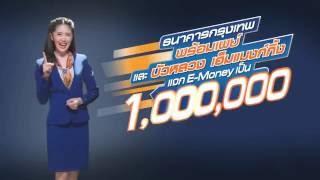 ธนาคารกรุงเทพ พร้อมเพย์ สมัครแล้วทั่วไทย