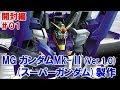 MGスーパーガンダム(ガンダムMk-Ⅱ Ver.1.0)#01開封編『機動戦士Zガンダム』ガン…
