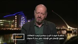 الحصاد-أبو ظبي.. ماذا وراء الصور البراقة؟