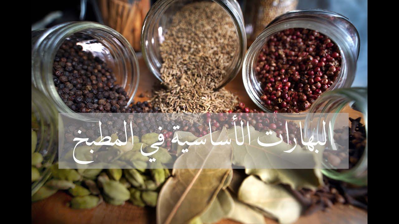 Seven Spices 200g البهارات السبعة