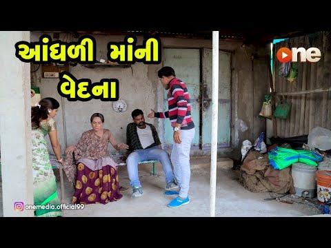 Aandhali Maani Vedna   |  Gujarati Comedy | One Media