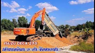isuzu-deca-270-เข้ามาเทดินระยะประชิดขอบสระกับ-hitachi-zx200-5