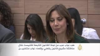 طرد نواب عرب من لجنة القانون بالكنيست