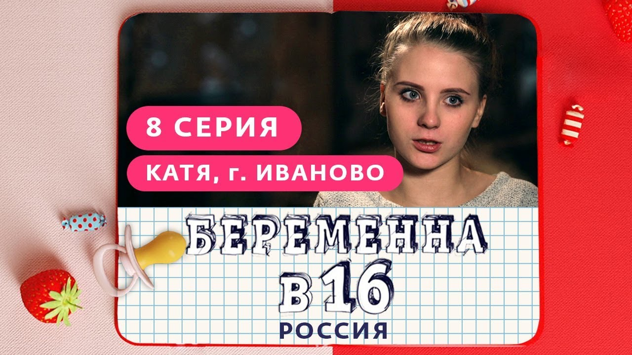 БЕРЕМЕННА В 16 РОССИЯ  8 ВЫПУСК  КАТЯ ИВАНОВО