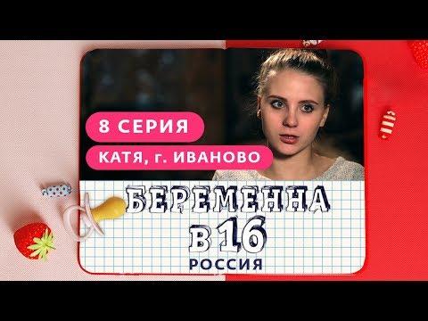 БЕРЕМЕННА В 16.