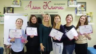 Студия Анны Ключко. Обучение
