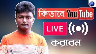 How to Live Stream on YouTube from Mobile   How to Live Stream on YouTube
