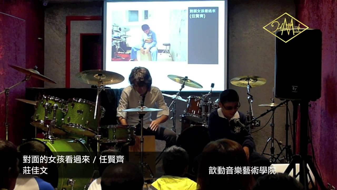 任賢齊-對面的女孩看過來/莊佳文/木箱鼓演奏 - YouTube