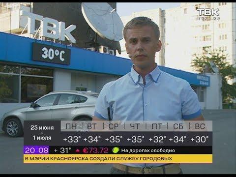 Прогноз погоды: аномальная жара в Красноярске