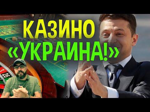 ДОЖДАЛИСЬ! ЗЕЛЕНСКИЙ подписал СКАНДАЛЬНЫЙ закон!