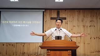 20190922(한마음군인교회 주일예배 설교_54th)…