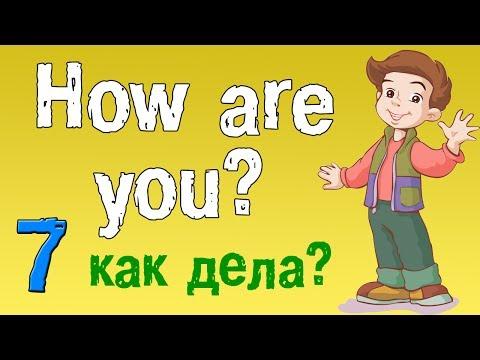 Урок 7. Английский для детей. Учимся по английски задавать вопрос - как дела?