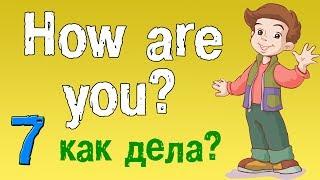 Урок 7. Английский для детей. Учимся по английски задавать вопрос - как дела?(В этом уроке мы научимся правильно задавать вопрос как дела, а так же как на него отвечать. Начинаем трениро..., 2013-10-30T15:01:34.000Z)