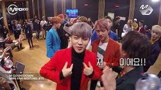 방탄소년단 미니팬미팅 BTS MINI FAN MEETING Mnet MCOUNTDOWN 161013