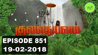 Kuladheivam SUN TV Episode - 851 (19-02-18)