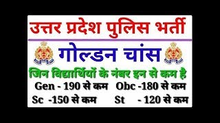 UP POLICE BHARTI 2018 latest update | UP Police cutoff | UPP new cutoff | UP POlice Result