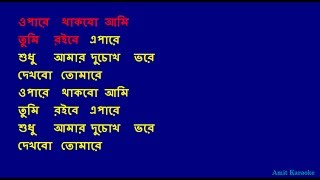 Opare Thakbo Ami - Kishore Kumar Bangla Full Karaoke with Lyrics