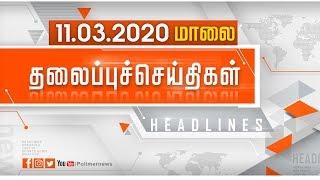 Today Headlines  -11 Mar 2020  இன்றைய தலைப்புச் செய்திகள்  Evening Headlines  Polimer Headlines