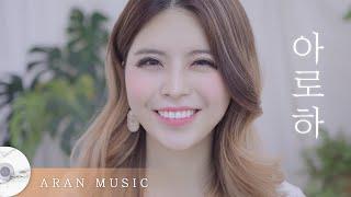 [영어 커버] '아로하(Aloha)' 가사를 영어로 번역해 해외팝처럼 불러보았다   슬기로운 의사생활 OST (feat. 아리스커플)