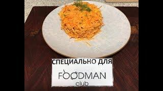 Морковный салат с чесноком и майонезом: рецепт от Foodman.club