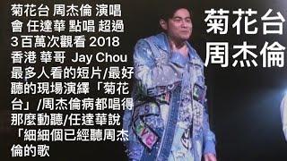 菊花台 周杰倫 演唱會 2018 任達華 點唱 華哥 香港 Jay Chou
