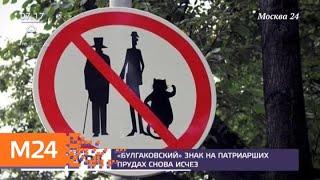 """Смотреть видео Знак """"Запрещено разговаривать с неизвестными"""" снова исчез - Москва 24 онлайн"""
