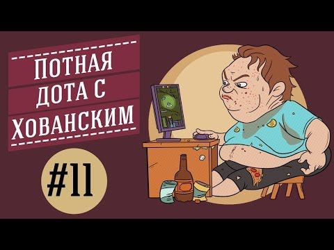 видео: ПОТНАЯ ДОТА с Хованским #11 - queen of pain