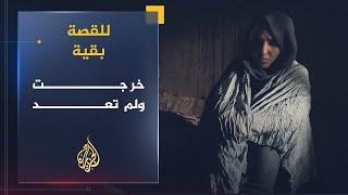للقصة بقية-المعتقلات السوريات.. بين إجرام النظام ونبذ المجتمع