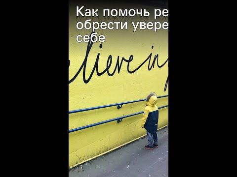 Как помочь ребенку обрести уверенность в себе. Развитие и воспитание детей #1227