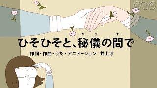 Download Mp3  びじゅチューン!  ひそひそと、秘儀の間で | Nhk