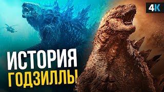Годзилла - история и будущее. Ответы режиссера и встреча с Конгом