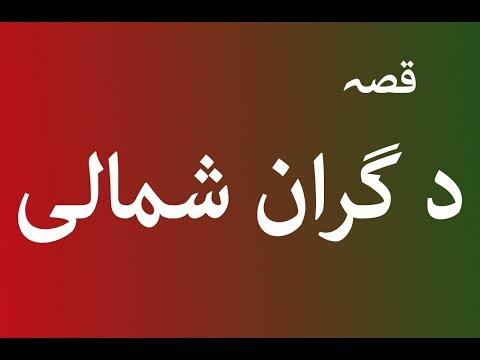 Pashto New Songs 2017 |  Qessa da Gran Shumali