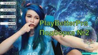 PlayBetterPro -Подборка №2