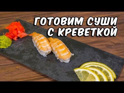 Как приготовить суши с креветкой | Мастер класс суши
