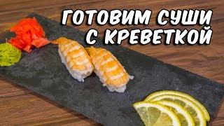 Как приготовить суши с креветкой | Суши рецепт