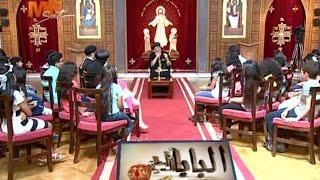 البابا وأسئلة الشعب - أطفال إيبارشية المعادي - الأحد ٤ ديسمبر ٢٠١٦ م