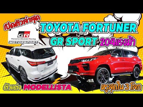 เปิดตัวล่าสุด Toyota Fortuner GR Sport 204 แรงม้า