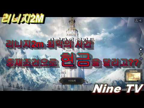 [Nine TV]리니지2M 라인에서 중재조건으로 현금을?? 이건 또 뭔가요? 한번 보실까요?