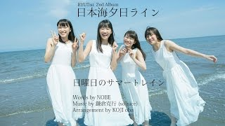 RYUTist 2 ndアルバム「日本海夕日ライン」より Track6. 日曜日のサマー...