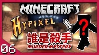 根本不科學!  Hypixel: Murder Mystery [Mini-Game]