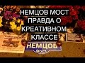"""Правда о том, что происходит на """"Немцовом мосту"""" — неадекватные активисты, маргиналы и провокаторы.  Активистка """"Антимайдана"""" Мария Катасонова вместе с британским журналистом Грэмом Филипсом (прославившимся на объективных репортажах из Донбасса) ночью поехала на Москворецкий мост, чтобы сделать интервью с """"рыцарями моста"""" — гражданскими активистами, которые уже пять месяцев дежурят на месте убийства Бориса Немцова.  Один из таких """"рыцарей"""" сначала провоцировал Марию и Грэма на скандал, а позже, обвинив их в оскорблениях, вызвал полицию.  Видео Грэма Филлипса доступно здесь: http://www.youtube.com/watch?v=4Zhc7xX78aE  Я поехал на мост, чтобы разобраться в ситуации. Честно говоря, та картина, свидетелем которой я стал, меня шокировала."""